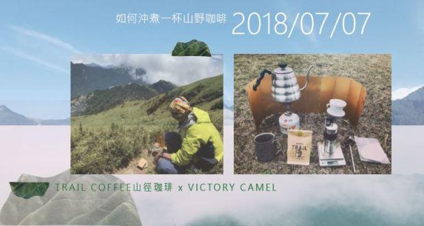 山岳咖啡 banner